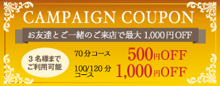CAMPAIGN COUPON